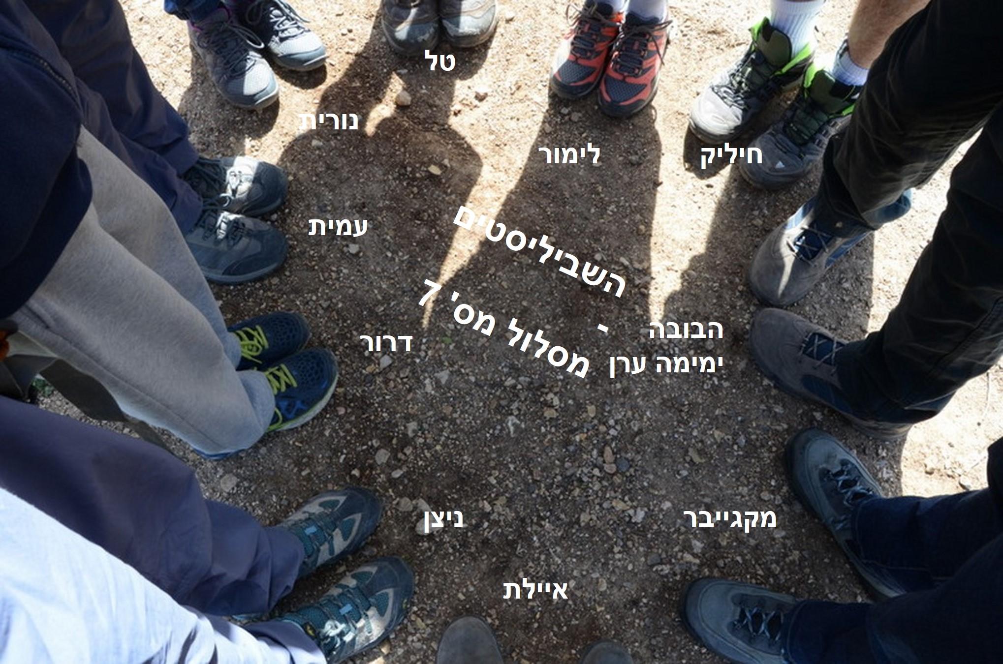 שביל ישראל: מסלול מס' 7 או: איך נתקענו בנחל עמוד בחושך מוחלט