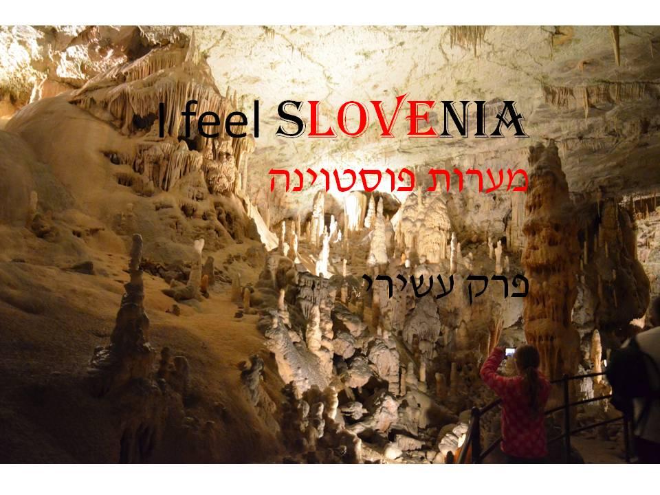 I feel sLOVEnia: מערות פוסטוניה חלק עשירי