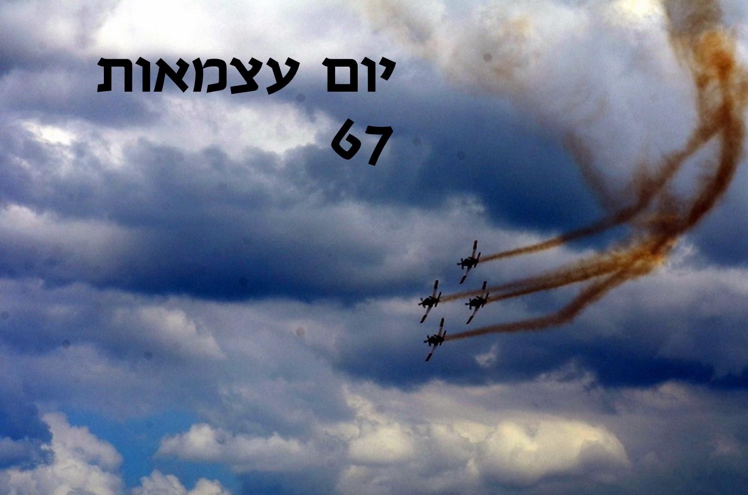 יום עצמאות 67