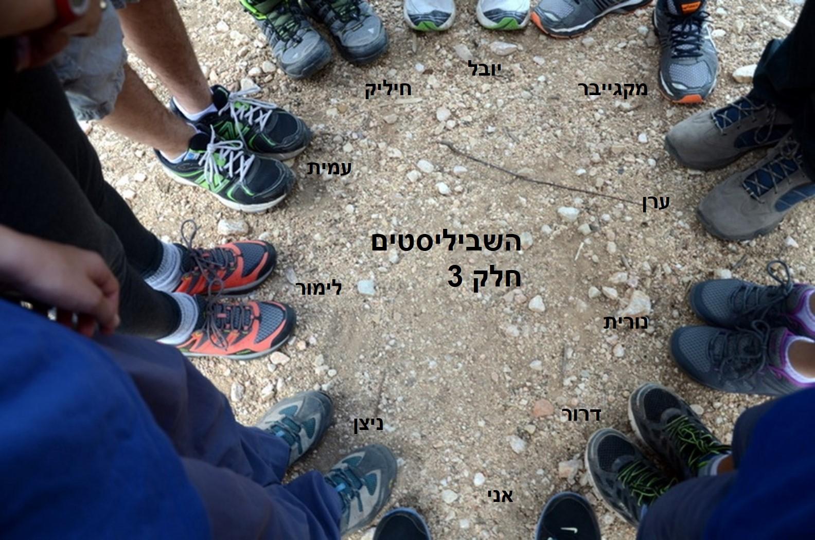 שביל ישראל: מסלול מס' 3