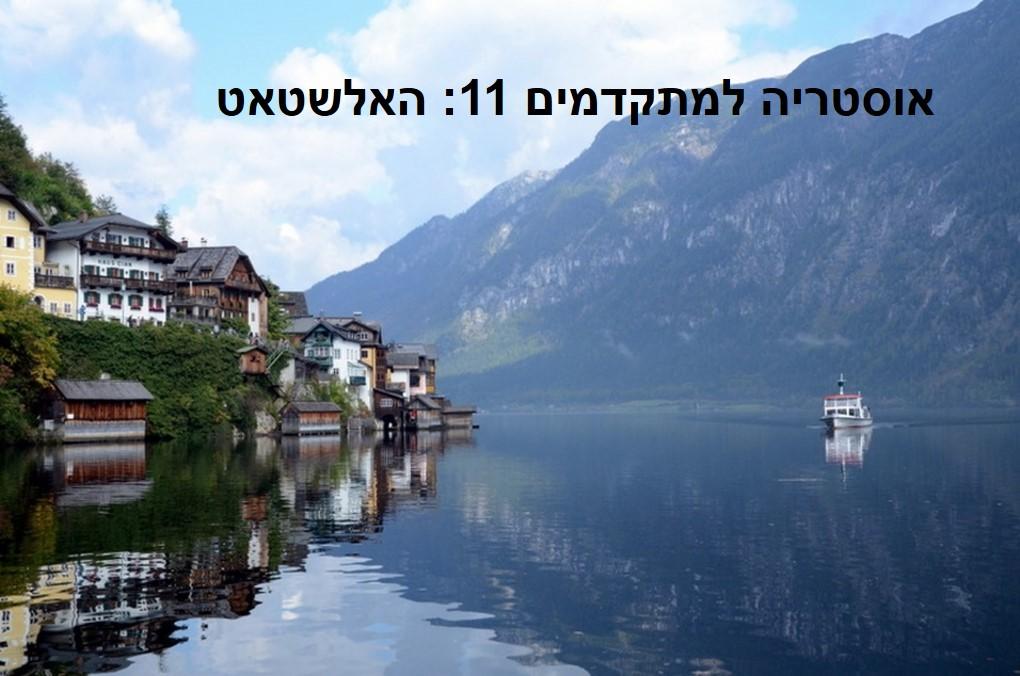 אוסטריה 11: האלשטאט