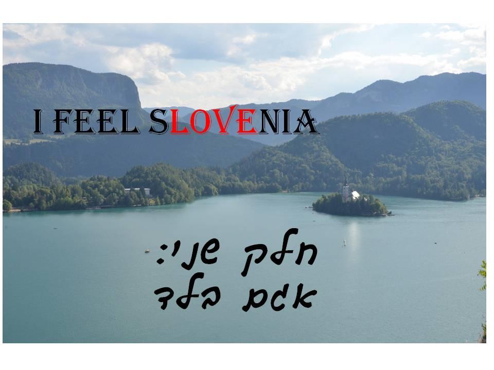 I feel sLOVEnia חלק שני- אגם בלד