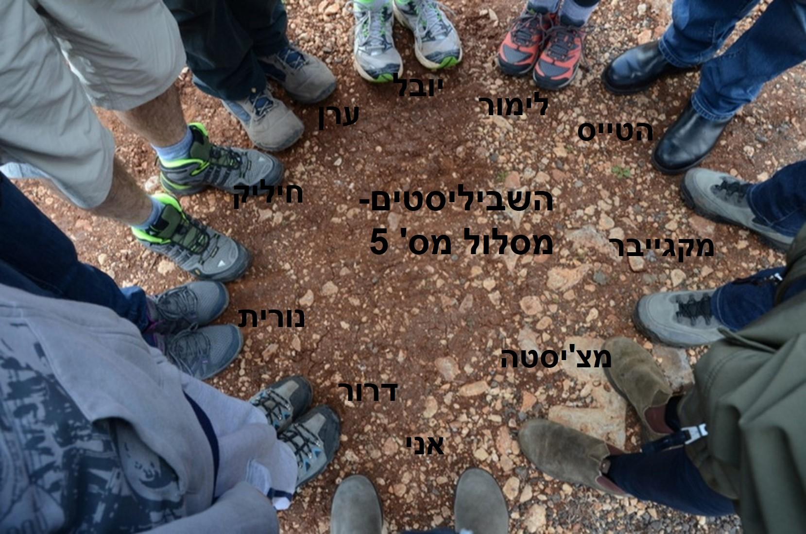 שביל ישראל: מסלול מס' 5
