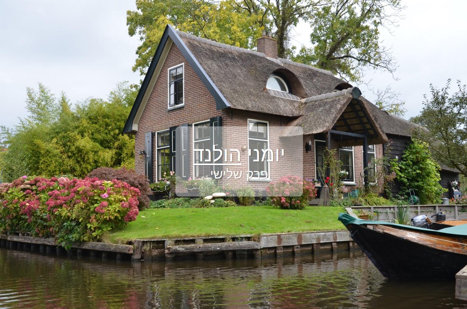 יומני הולנד- פרק שלישי