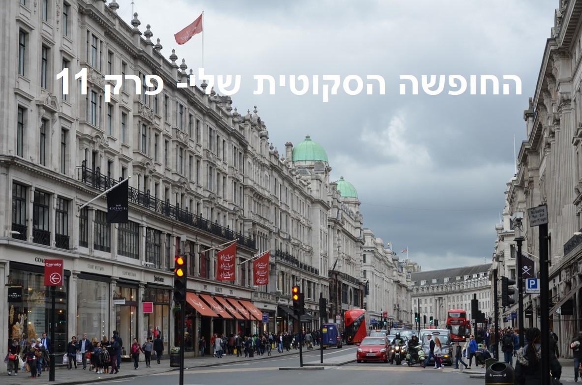 החופשה הסקוטית שלי פרק 11: לונדון It's a hard knock life