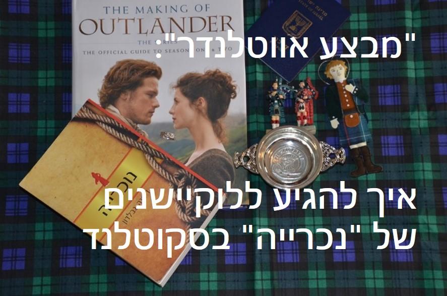 מבצע אווטלנדר: איך להגיע ללוקיישנים של נכריה בסקוטלנד- מדריך מפורט
