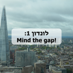 לונדון 1: Mind the gap!