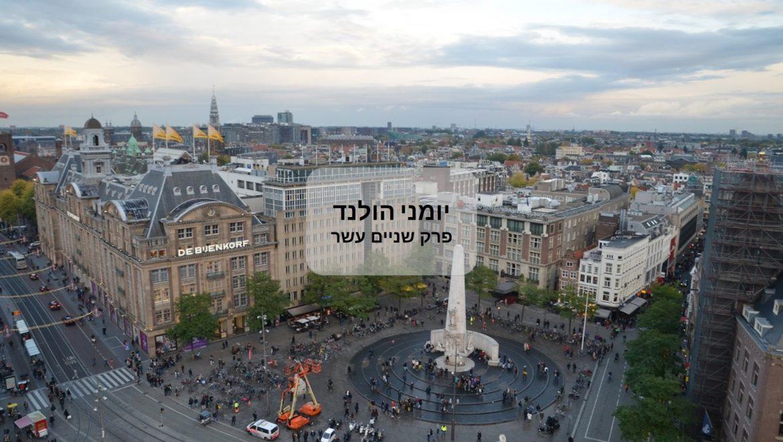 יומני הולנד- פרק שניים עשר