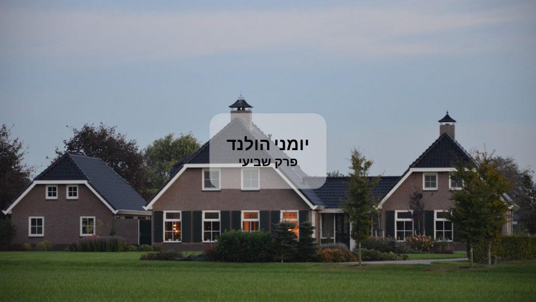יומני הולנד- פרק שביעי