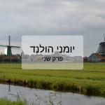 יומני הולנד- פרק שני