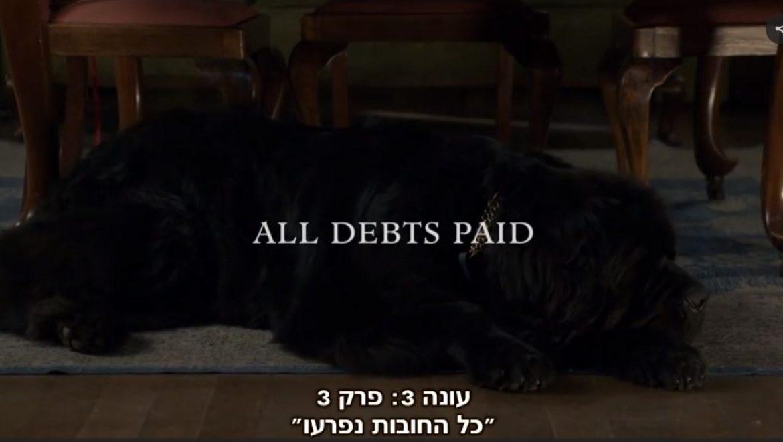 נכריה עונה 3 פרק 3: כל החובות נפרעים