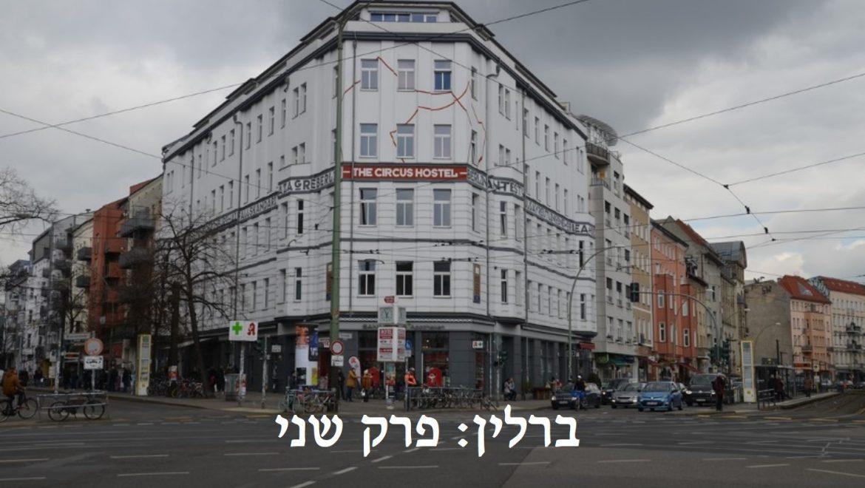 ברלין: הפרק השני