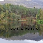 החופשה הסקוטית שלי- פרק 8: My heart's in the Highlands