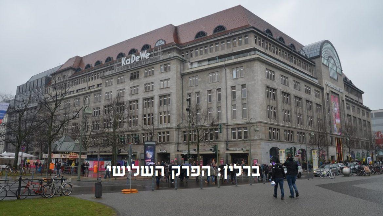 ברלין: הפרק השלישי