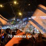 סיכום אירועי יום עצמאות 70