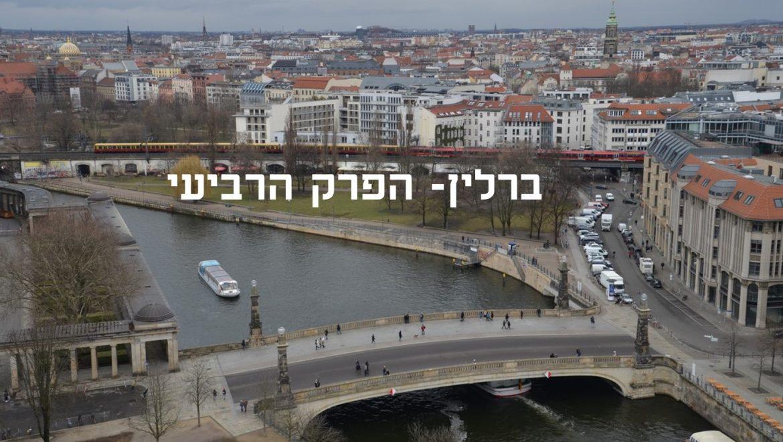 ברלין: הפרק הרביעי