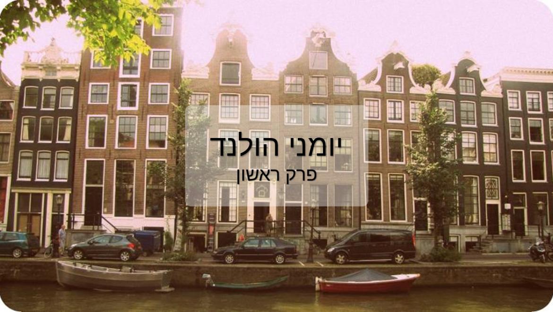 יומני הולנד- פרק ראשון