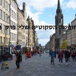 החופשה הסקוטית שלי- פרק 3: אדינבורו הנפלאה