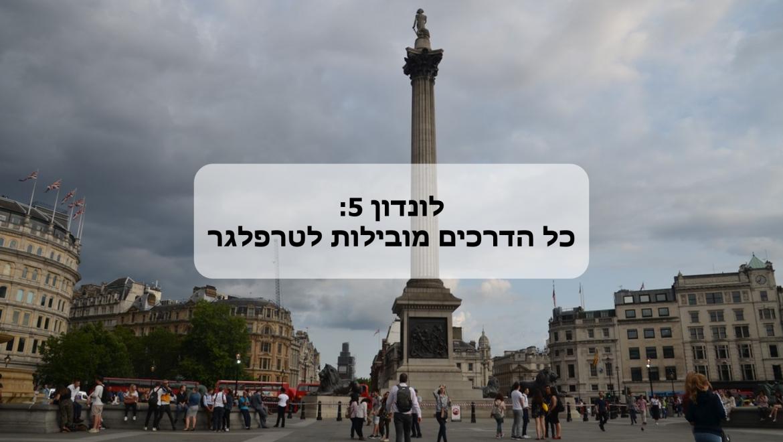 לונדון 5: כל הדרכים מובילות לטרפלגר