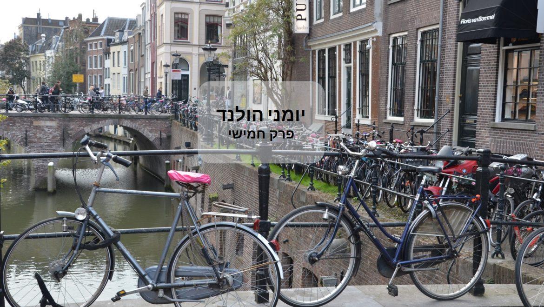 יומני הולנד- פרק חמישי