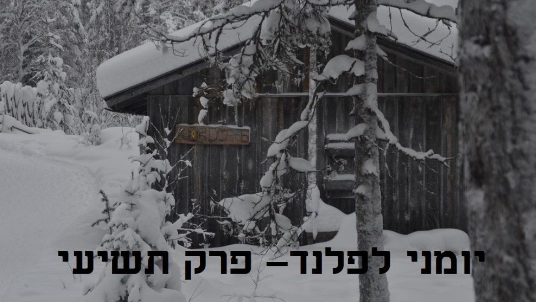 יומני לפלנד- פרק תשיעי