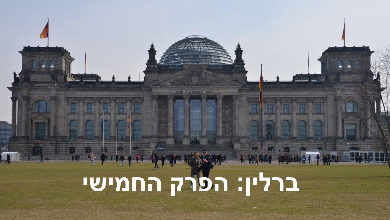 ברלין: הפרק החמישי