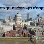 הטיול לסקוטלנד ולונדון- המלצות וקישורים