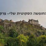 החופשה הסקוטית שלי פרק 4: אדינבורו המופלאה ההמשך.