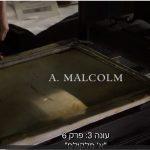 נכרייה עונה 3 פרק 6: א. מלקולם