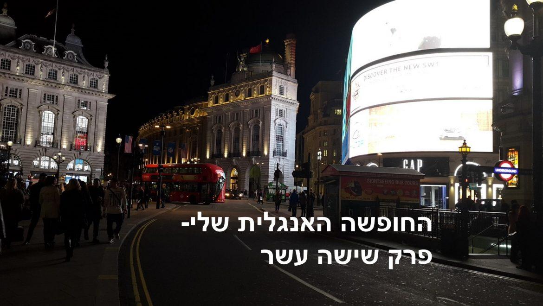 החופשה האנגלית שלי: פרק שישה עשר