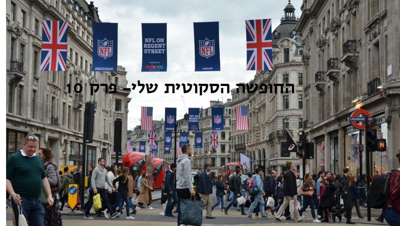 החופשה הסקוטית שלי- פרק 10: לונדון- משפחה תרבותית