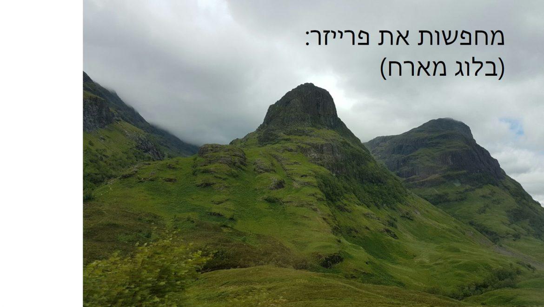 מחפשות את פרייזר: טיול בסקוטלנד בעקבות נכרייה (בלוג מארח)
