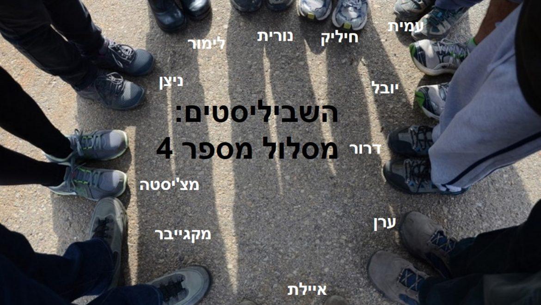 שביל ישראל: מסלול מס' 4