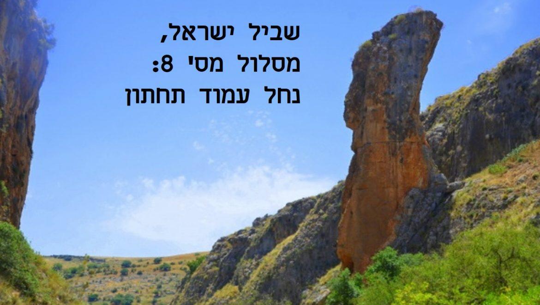 שביל ישראל: מסלול מס' 8