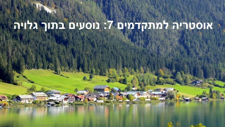 אוסטריה למתקדמים 7: נוסעים בתוך גלויה
