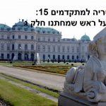 אוסטריה למתקדמים 15: וינה על ראש שמחתנו חלק ג'