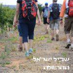 שביל ישראל: ההתחלה