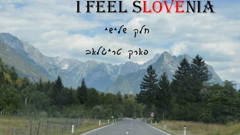 I feel sLOVEnia חלק שלישי: שמורת טריגלאב