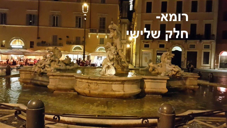 רומא: חלק שלישי