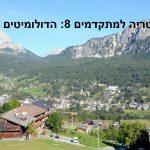 אוסטריה למתקדמים 8: הדולומיטים