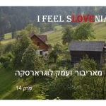 i feel sLOVEnia מאריבור ועמק לוגרארסקה- פרק 14