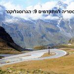 אוסטריה למתקדמים 9: הגרוסגלוקנר