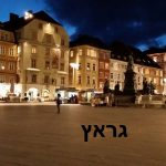 אוסטריה למתקדמים 4: גראץ
