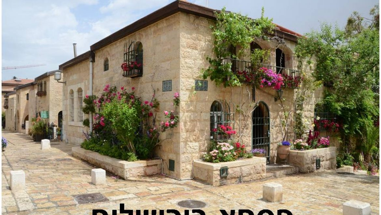 פסחא בירושלים